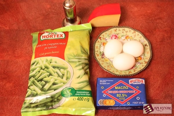 Зеленая фасоль с сыром и яйцами - приготовление, шаг 1