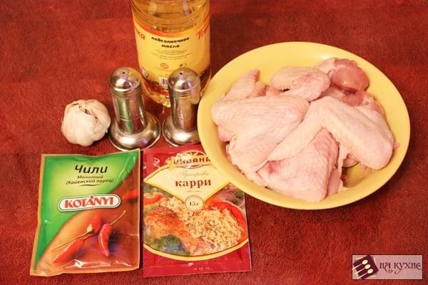 Острые куриные крылышки с Карри - приготовление, шаг 1