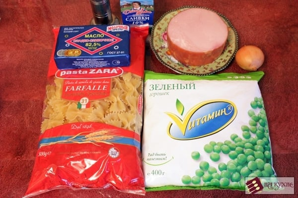 Паста Фарфалле с ветчиной и зеленым горошком - приготовление, шаг 1