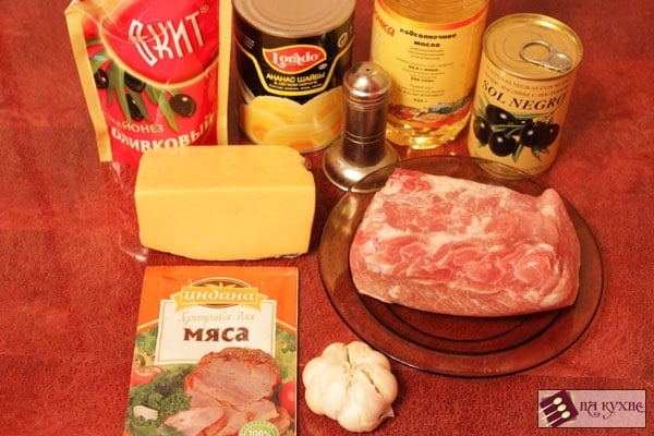 Свинина, запеченная с ананасами - приготовление, шаг 1