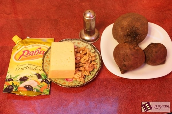 Салат из свеклы с сыром и грецкими орехами - приготовление, шаг 1