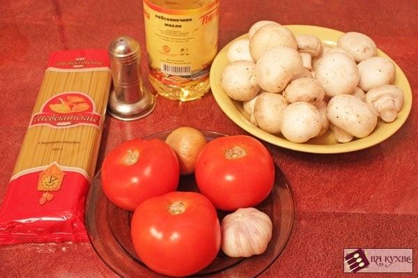Острые спагетти с грибами и помидорами - приготовление, шаг 1