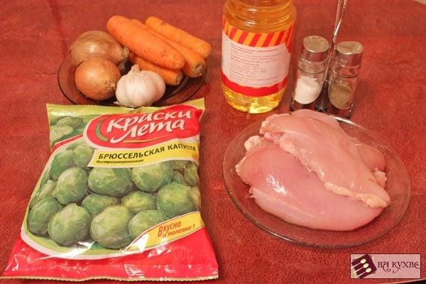 Брюссельская капуста с курицей и овощами - приготовление, шаг 1