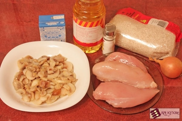 Рис с курицей и грибами в сливочном соусе - приготовление, шаг 1