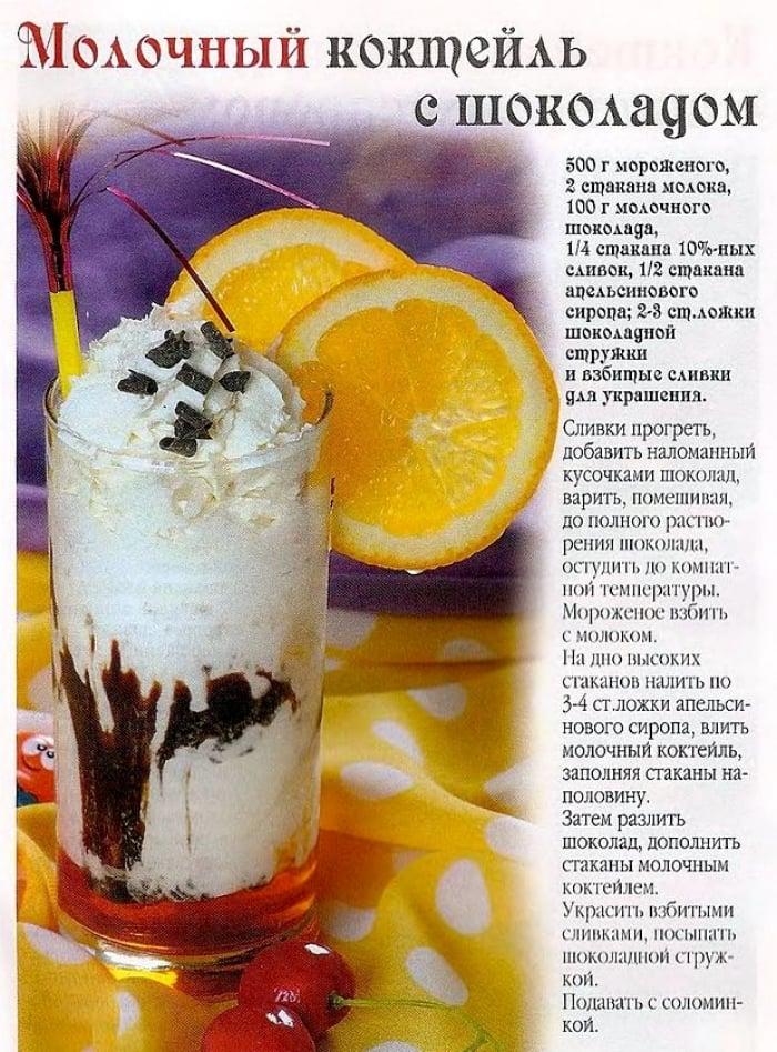Шоколадного коктейля с мороженым в домашних условиях